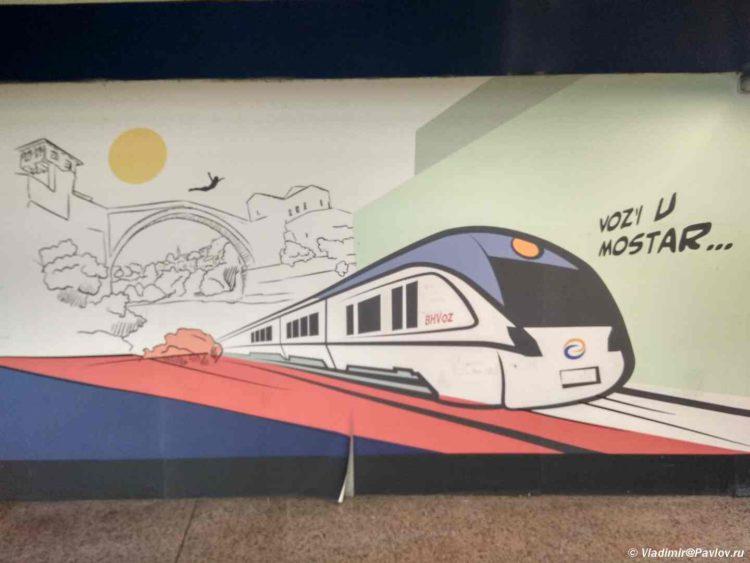 Kartina na zheleznodorozhnom vokzale v Mostare 750x563 - Достопримечательности Боснии. Из Сараево в Мостар (Mostar) на поезде