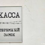 Kassa Tyuremnogo zamka Tobolska 150x150 - Тюремный замок Тобольска