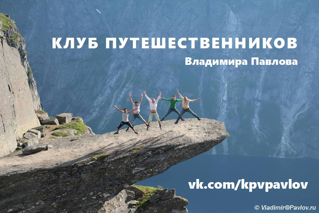 Klub Puteshestvennikov Vladimira Pavlova. Adres telefon - Клуб путешественников Владимира Павлова