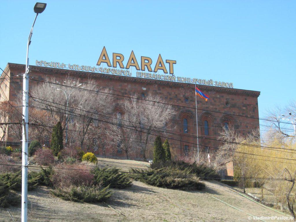 Konyachnyj zavod Ararat v Erevane. Armeniya 1024x768 - Арарат и монастырь Хор Вирап (Khor Virap). Достопримечательности Армении
