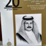 Korol Bahrejna 150x150 - Национальный день Бахрейна. Bahrain National Day