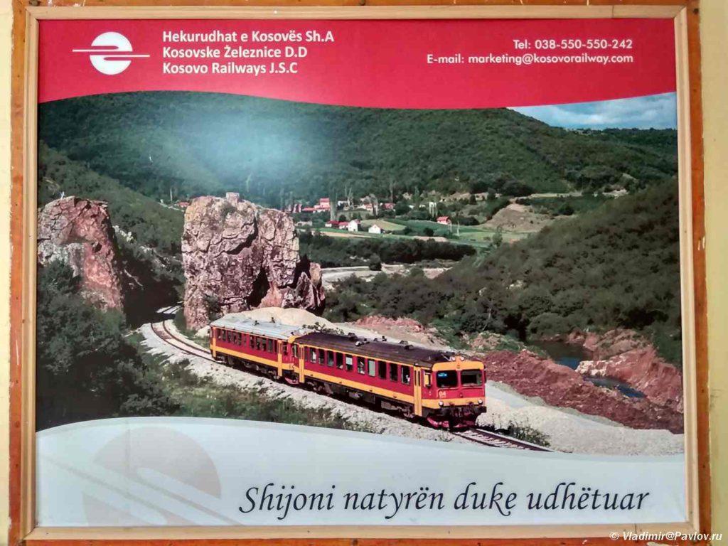 Kosovskie zheleznye dorogi. Kontakty 1024x768 - Печ (Peje), Приштина, Железные дороги Косово. Kosovo