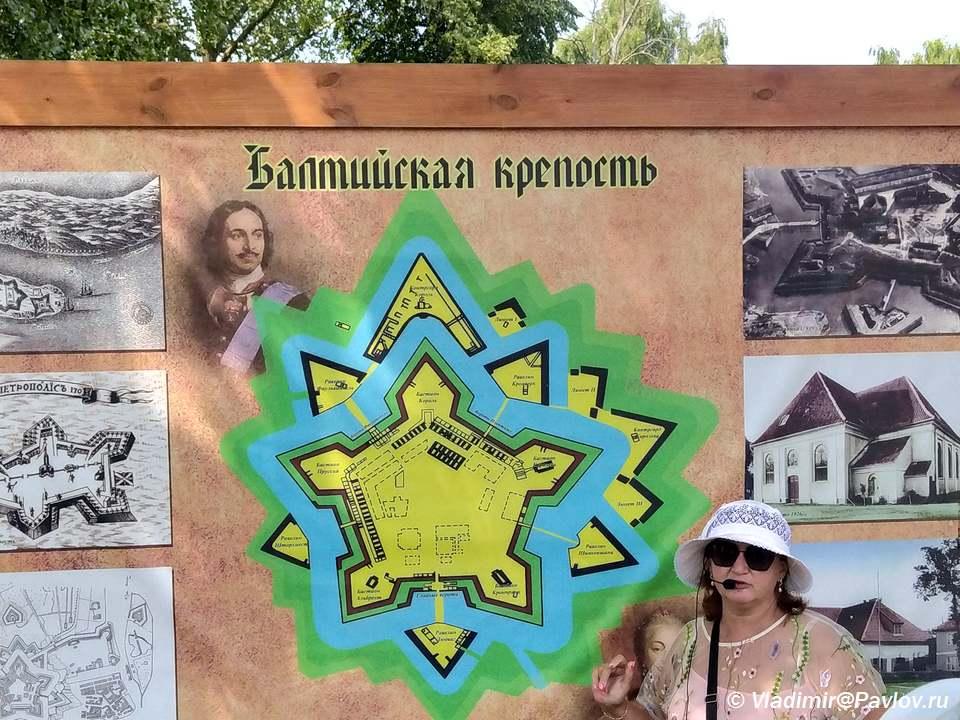 Krepost Pillau v Baltijske sostoit iz pyati bastionov - Экскурсия в Цитадель Балтийска, крепость Пиллау