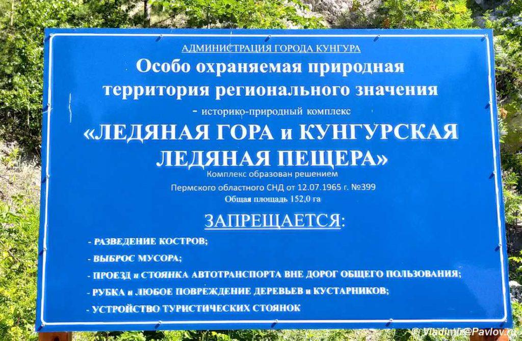 Ledyanaya gora i Kungurskaya ledyanaya peshhera. Osobo ohranyaemaya territoriya 1024x670 - Кунгурская ледяная пещера. Информация для туристов