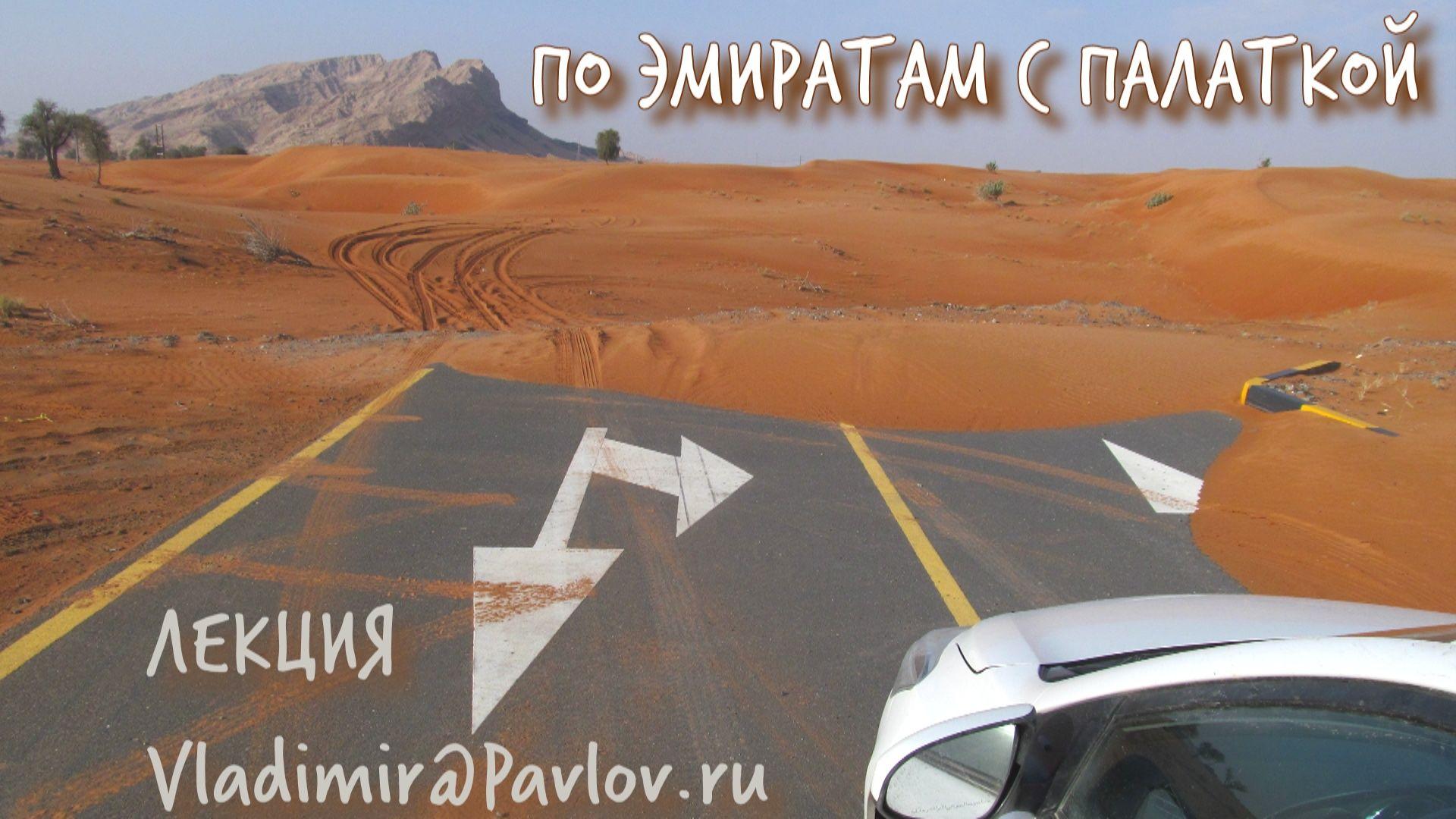 "Lektsiya Po Emiratam s palatkoj - Встреча 10 июля: ""По Арабским Эмиратам на машине с палаткой"""