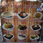 Makedonskaya kuhnya. Menyu restorana v turisticheskom rajone Ohrida 150x150 - Охрид. Вступление Македонии в ЕС. Цены на рынке. Национальные блюда.