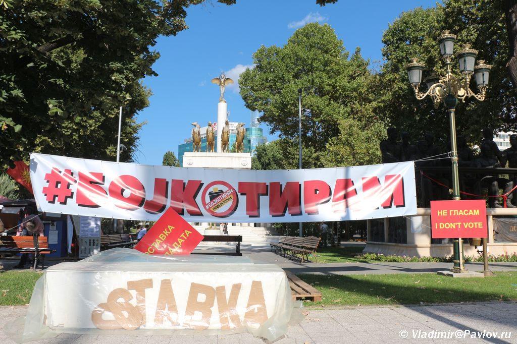 Makedontsy bajkotiruyut referendum o prisoedinenii k ES 1024x682 - Столица Македонии. Город статуй Скопье. Референдум.
