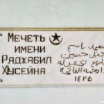 Mechet imeni Ryadhabil Husejna 2 150x150 - В Сулакский каньон. Продолжение