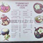 Menyu kafe Povarnya v Gostinom dvore Tobolska 150x150 - Кафе, рестораны и столовые Тобольска. Где покушать в Тобольске
