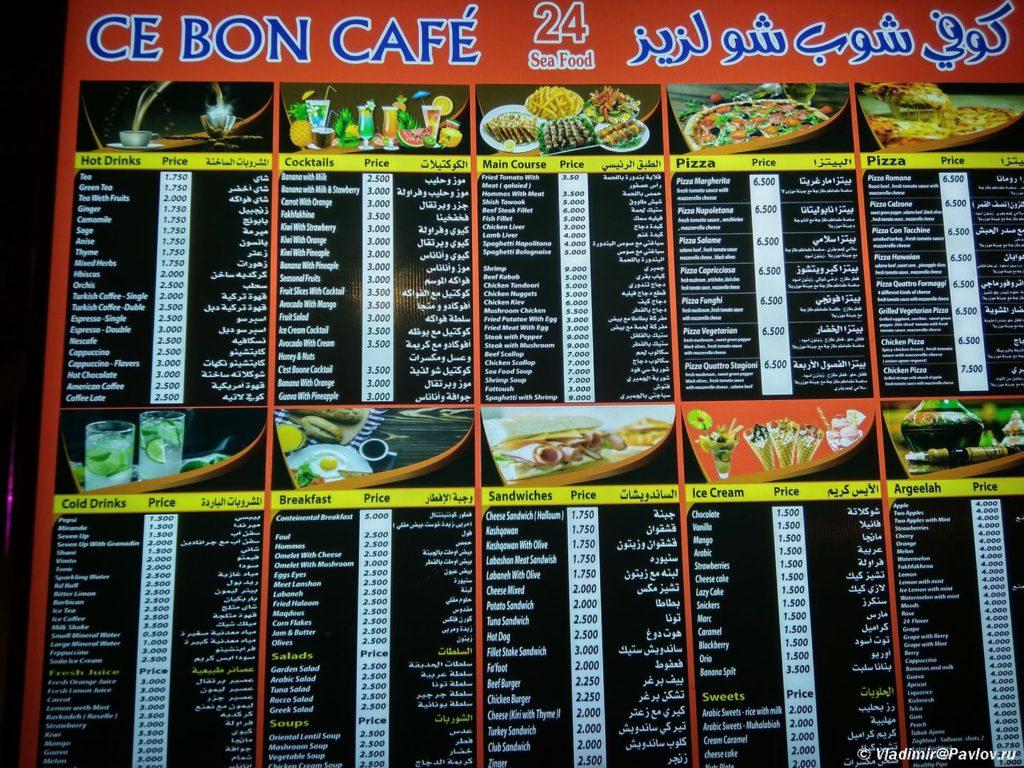 Menyu kafe v Akabe. Iordanskaya kuhnya 1024x768 - Обмен валюты, снятие с банковской карты, шоппинг, иорданская кухня, иорданский кофе, алкоголь.
