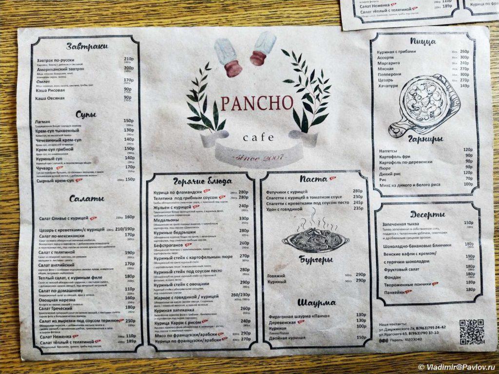 Menyu kafe v Mahachkale. Dagestan 1024x768 - Цены на авиабилеты, жилье, еду, продукты в Дагестане