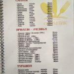 Menyu kafe v Skope. TSena v makedonskih dinarah 150x150 - Македонская кухня. Винный фестиваль. Бурекцилница