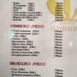 Menyu kafe v Skope. TSeny v makedonskih dinarah 150x150 - Македонская кухня. Винный фестиваль. Бурекцилница