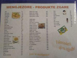 Menyu s tsenami v lekah v albanskom kafe. SHkodra. TSeny v lekah 300x225 - Меню с ценами в леках в албанском кафе. Шкодра. Цены в леках