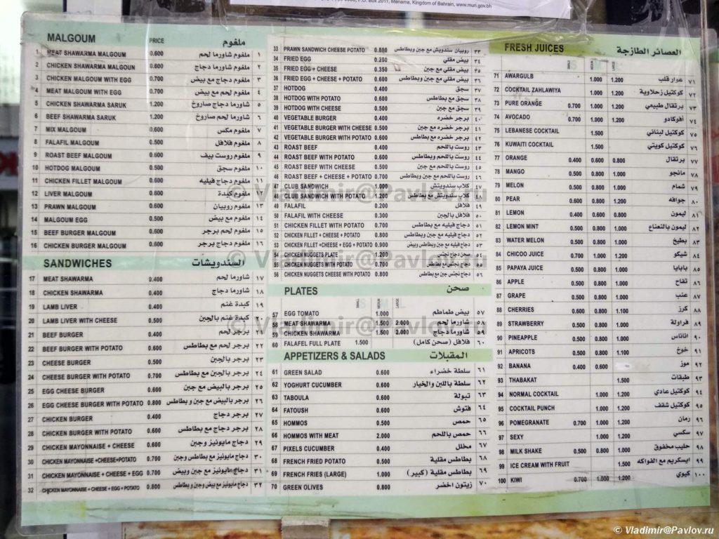 Menyu v ulichnom kafe Manamy. Bahrejn. Bahrain 1024x768 - Кафе, рестораны, еда в Бахрейне. Цены на продукты в супермаркете Бахрейна.