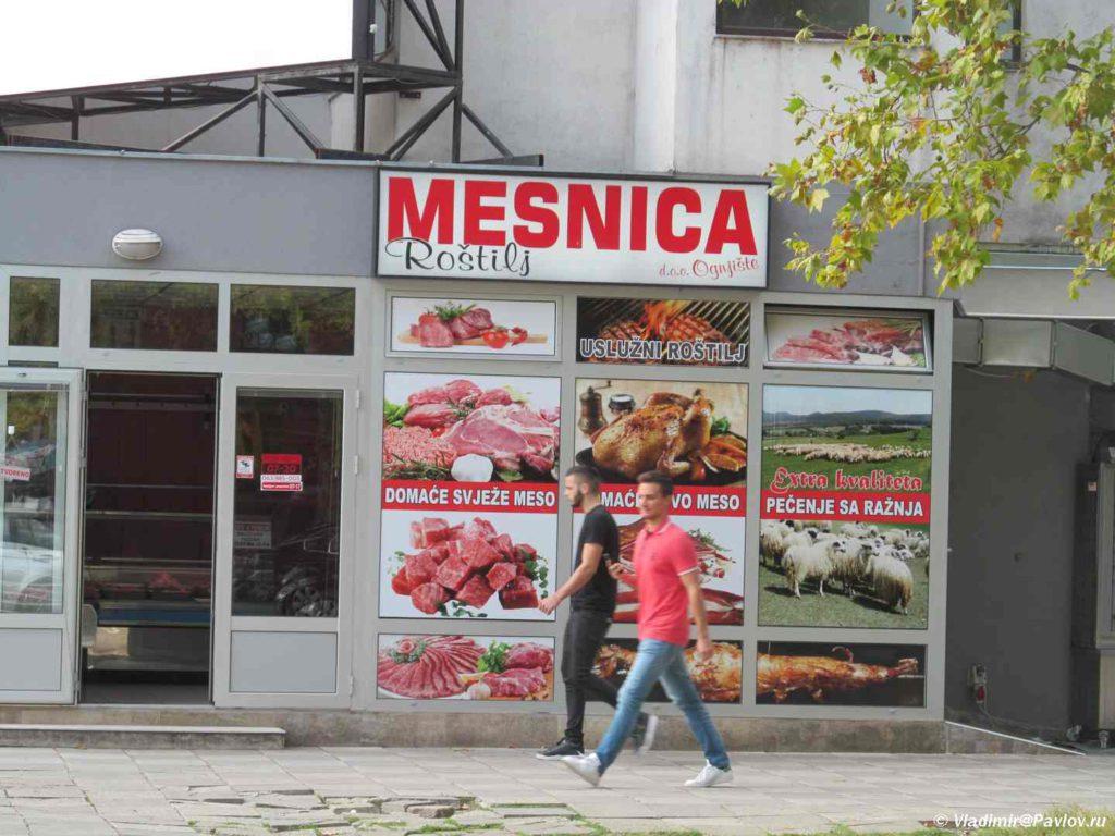 Mesnica mesnitsa myasnaya lavka. Saraevo. Bosniya i Gertsegovina Sarajevo 1024x768 - Мостар (Mostar) - достопримечательность Боснии