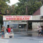 Miene vozila avtomojka. Skope. Makedoniya 150x150 - Столица Македонии. Город статуй Скопье. Референдум.