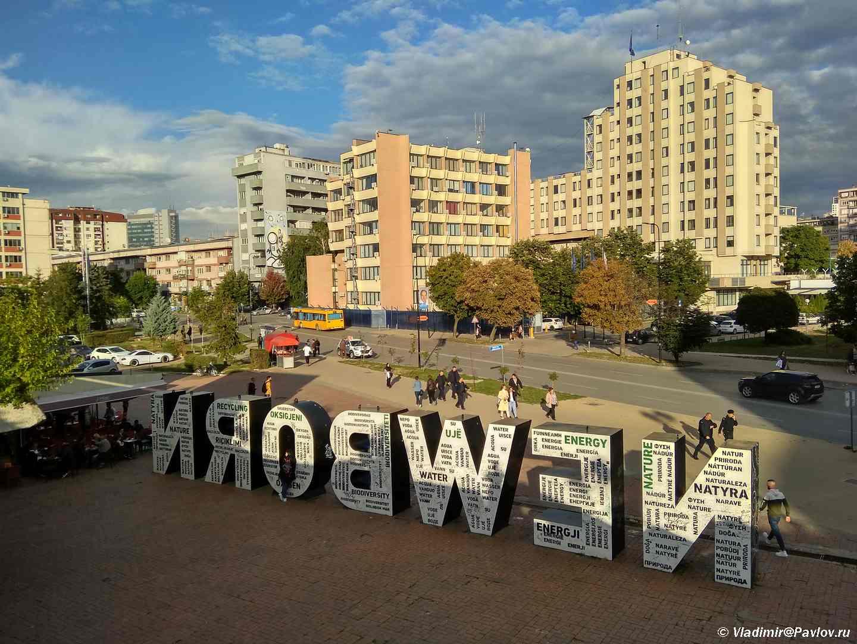 Monument New Born. Obratnaya storona situatsii. Prishtina. Kosovo. Kosovo. Pristina - Монумент NEWBORN в Приштине. Pristine Newborn monument. Kosovo