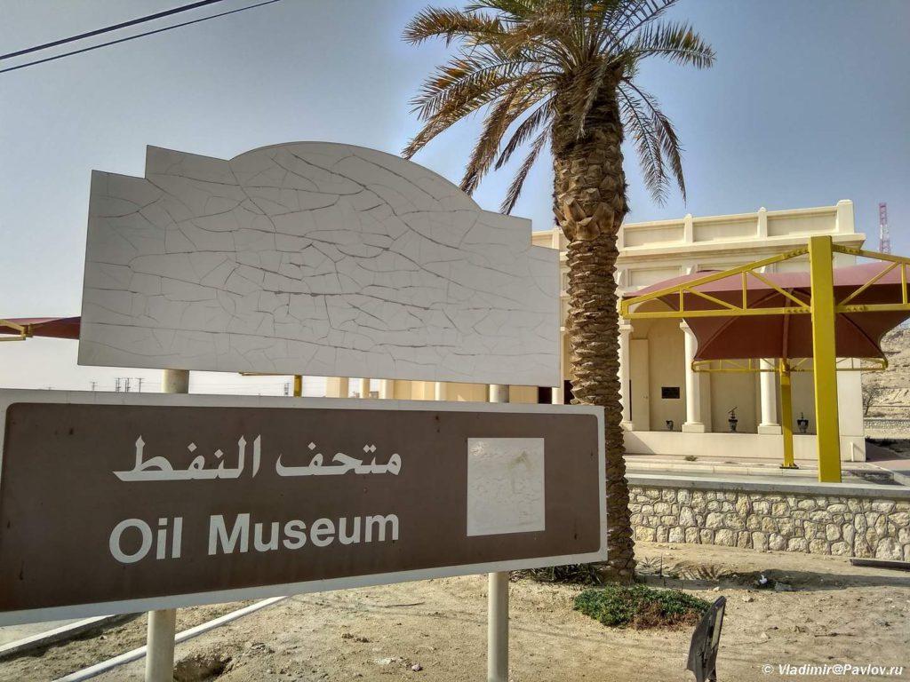 Muzej nefti Bahrejna. Neftyanoe mestorozhdenie v Bahrejne. Bahrain oil field 1024x768 - Нефть - Черное Золото Бахрейна