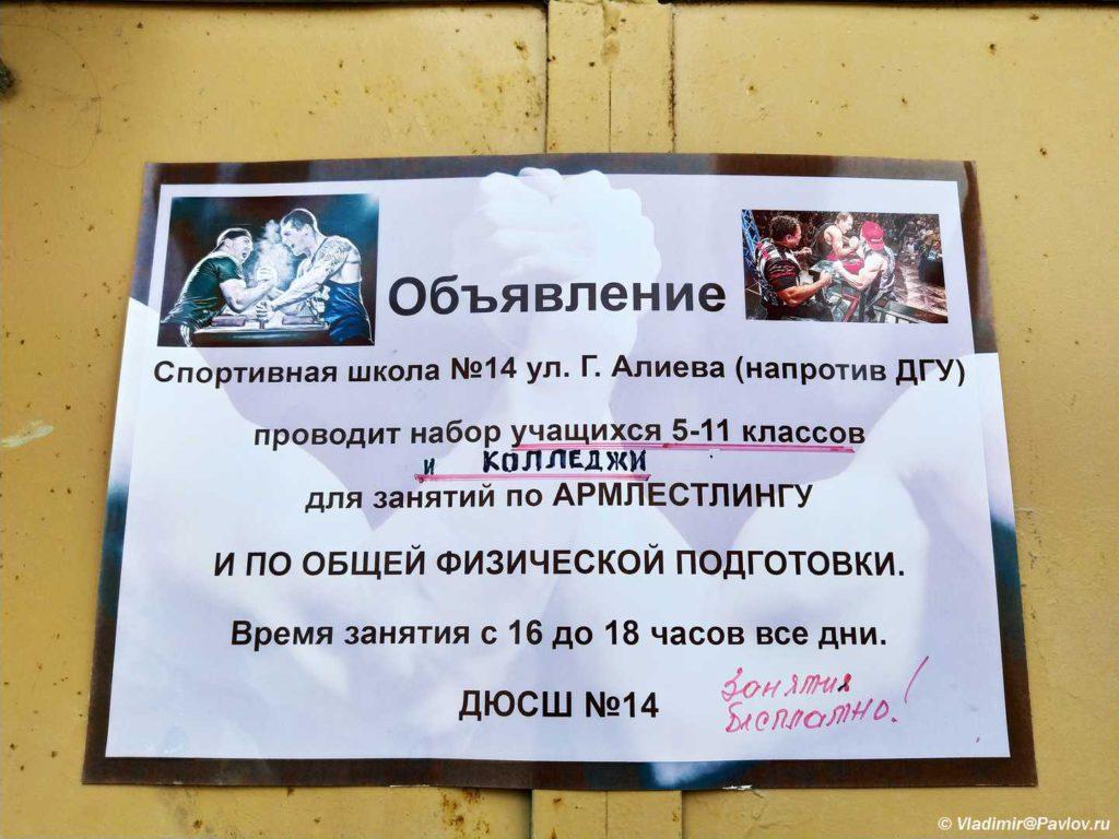 Nabor uchashhihsya po Armrestlingu 1024x768 - Разные достопримечательности Дербента. Прогулка по Дербенту