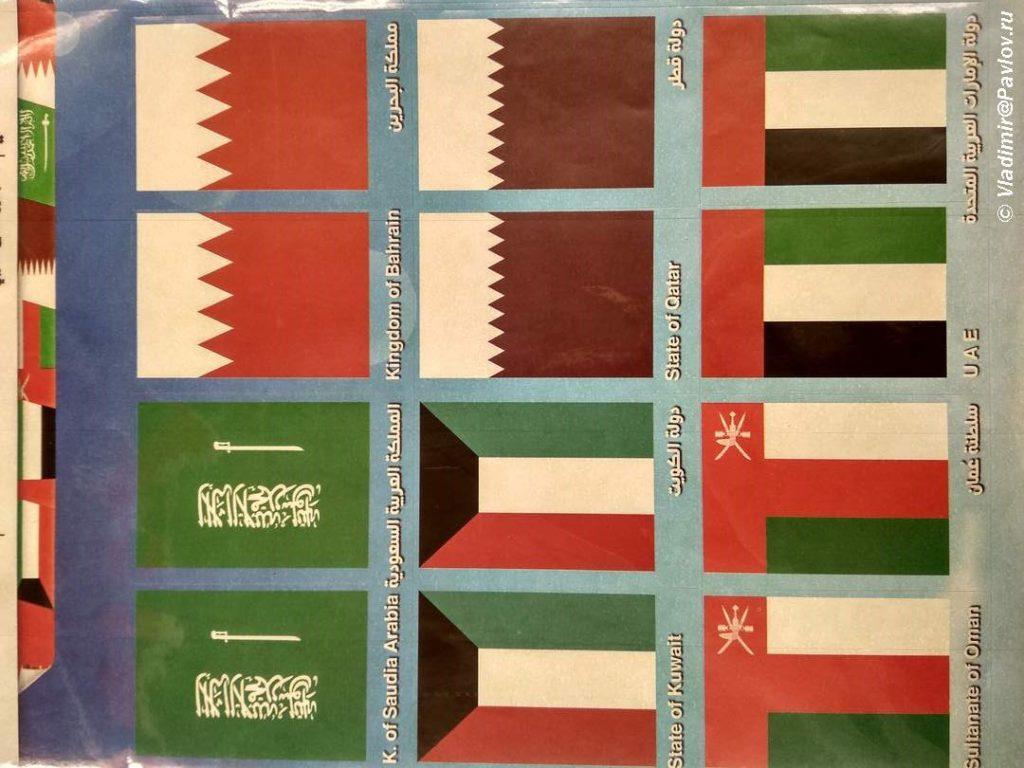 Natsionalnye flagi stran persidskogo zaliva. Bahrejn Katar Kuvejt OAE 1024x768 - Бахрейн - остров и королевство