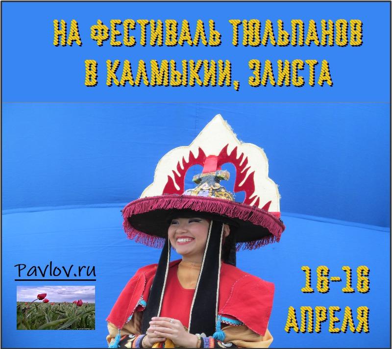 NeTurNaFest 2 - Не тур на Фестиваль тюльпанов в Калмыкии. Элиста