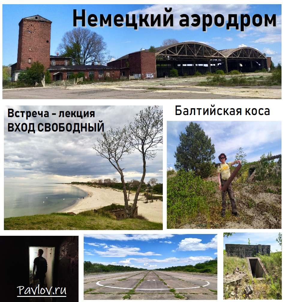 Nemetskij aerodrom Nojtif. Baltijskaya Kosa. Pillau - Северная и Южная Осетия, Немецкий аэродром и др. На встрече 3 июня