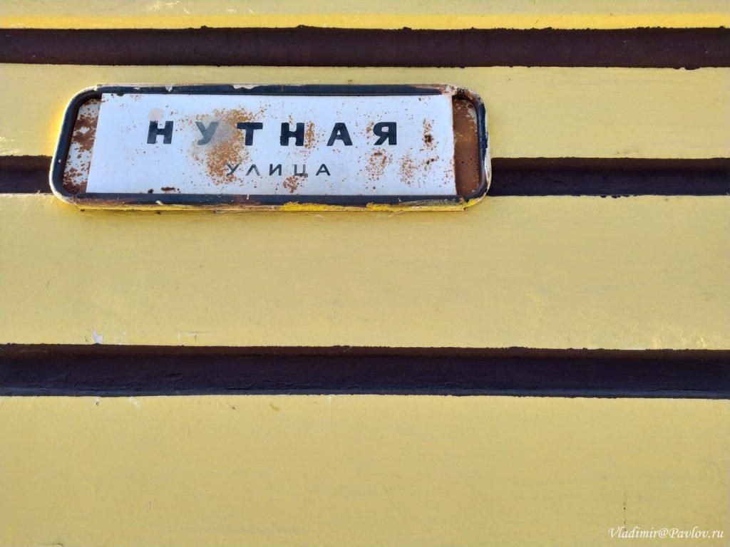 Nutnaya ulitsa. Velikij Novgorod 1024x768 - Тур в Великий Новгород на туристическом поезде из Москвы