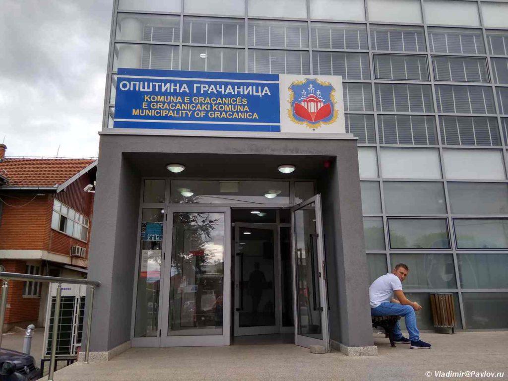 Obshhina Grachanitsa Opshtina Grachanitsa. Kosovo. Kosovo 1024x768 - Грачаница. Сербская община. Косово
