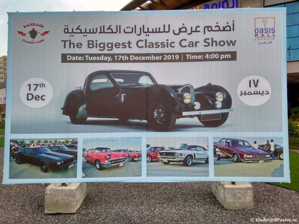 Obyavlenie ob avto shou v Maname. Avtomobilnyj klub Bahrejn Klassik Kars. Bahrain Classic Cars Club 1024x768 - Автомобильный клуб Bahrain Classic Cars. Выставка к Национальному дню Бахрейна