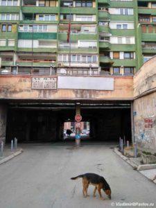 Odin iz zaezdov v nazemnyj tunnel pod zhilym domom. Prishtina. Kosovo. Kosovo. Pristina 225x300 - Достопримечательности Приштины. Балканский трэш. Pristine, Kosovo