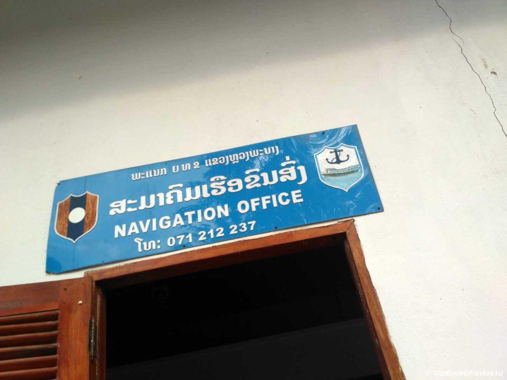 Ofis i kassa po prodazhe biletov na lodki i kruizy po Mekongu. Luang Prabang. Laos. Laos boat ticket office 1024x768 - Организация круиза по Меконгу самостоятельно