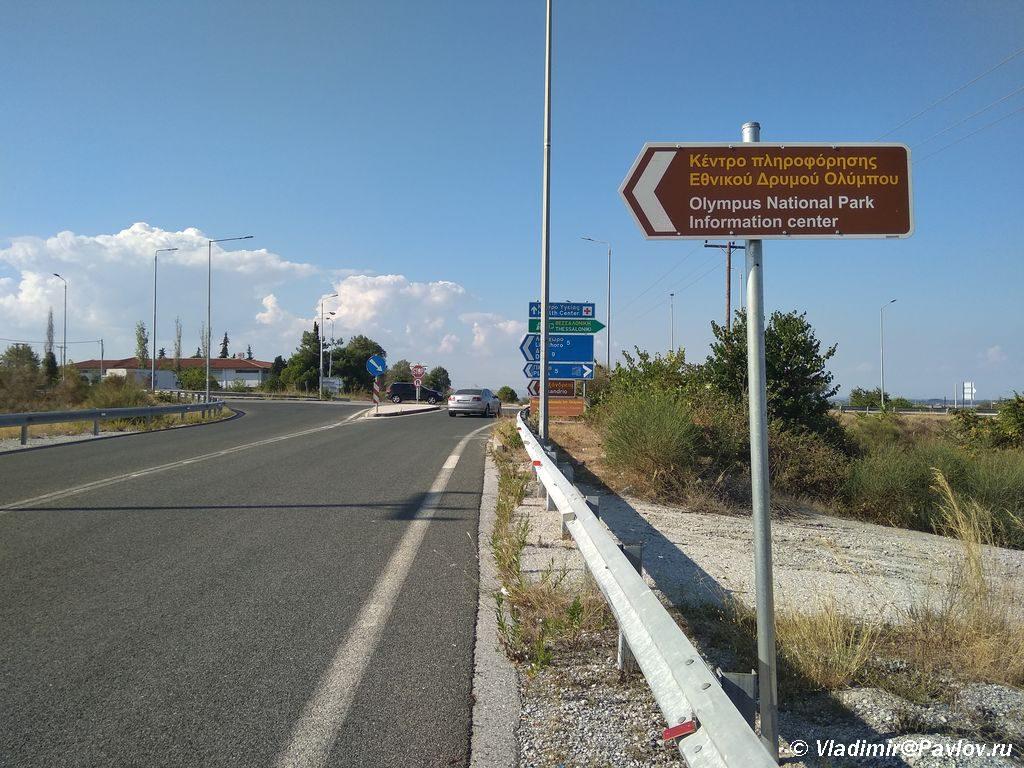 Olympus Nation Park Information Center 1024x768 - Греция. Автостоп на автостраде, знакомство с полицией. Литохоро, Litochoro