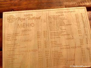 Originalnoe menyu v Fiagdone vyzhzhennoe na doshhechke 300x225 - Фиагдонское ущелье и Город мертвых, Владикавказ, Мурат Гассиев. 6