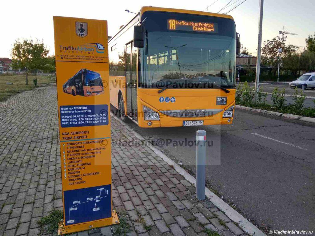 Ostanovka avtobusa v aeroport Prishtiny na avtovokzale Prishtiny. Kosovo 1024x768 - Аэропорт Приштина, аэродром из фильма «Балканы, последний рубеж»