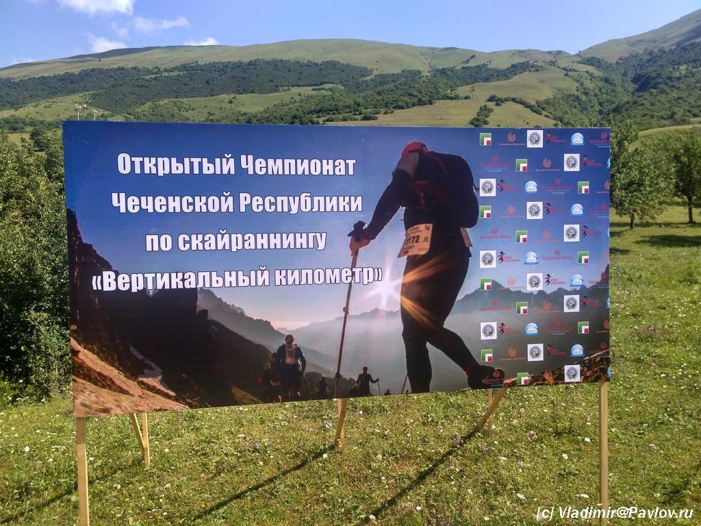 Otkrytyj chempionat CHechenskoj Respubliki po skajranningu Vertikalnyj kilometr 1024x768 - Как я стал Скайраннером. Резюме. 8