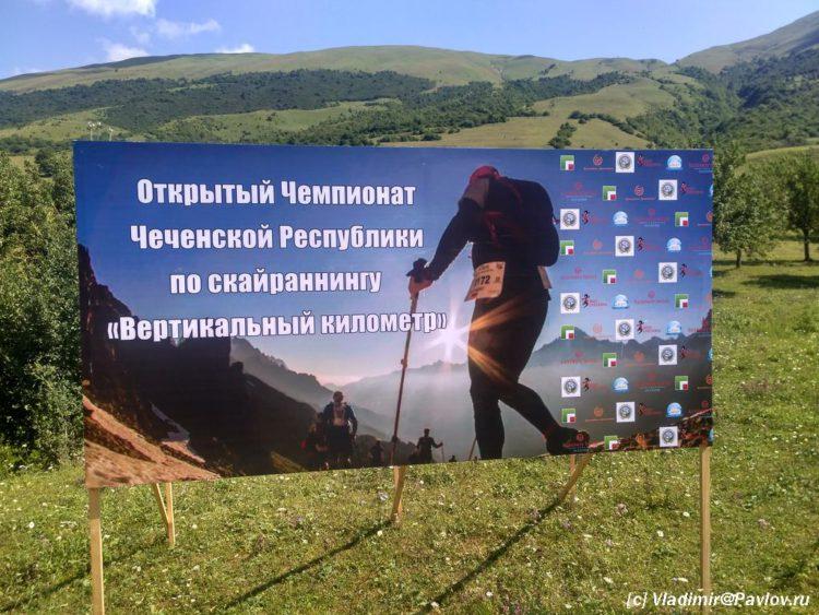 Otkrytyj chempionat CHechenskoj Respubliki po skajranningu Vertikalnyj kilometr 750x563 - Как я стал Скайраннером. Резюме. 8