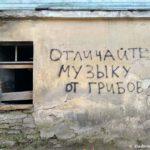 Otlichajte muzyku ot gribov. Pskov 150x150 - Прогулка по Пскову