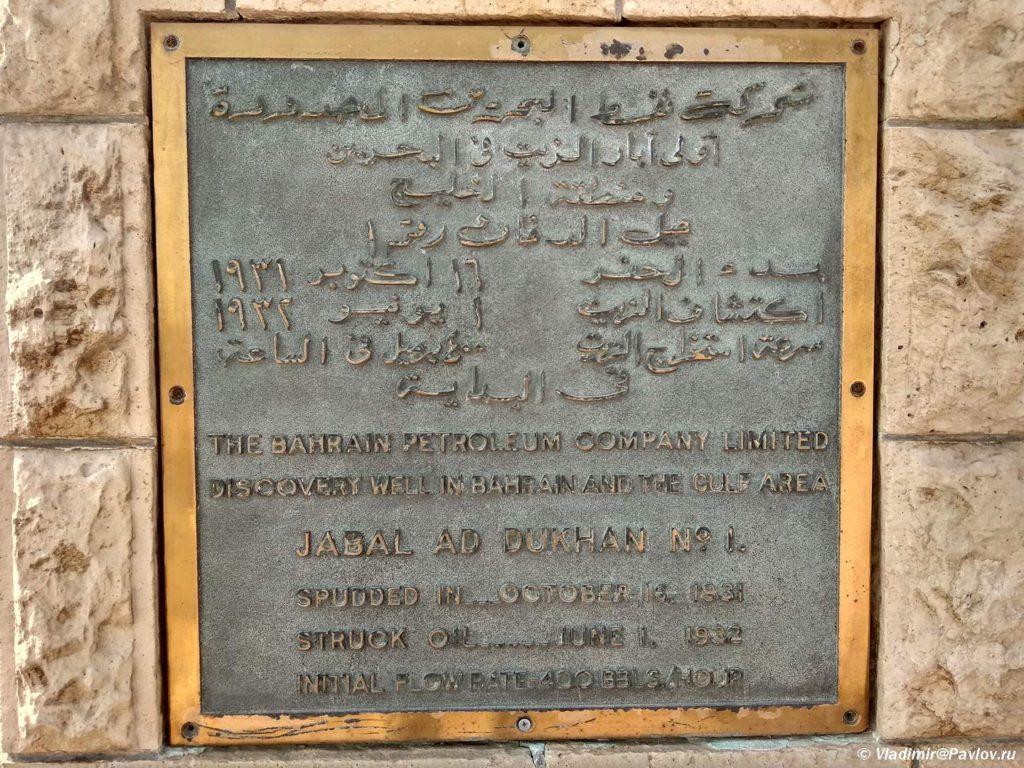 Pamyatnaya doska u pervoj neftyanoj skvazhiny Bahrejna. Neftyanoe mestorozhdenie v Bahrejne. Bahrain oil field 1024x768 - Нефть - Черное Золото Бахрейна