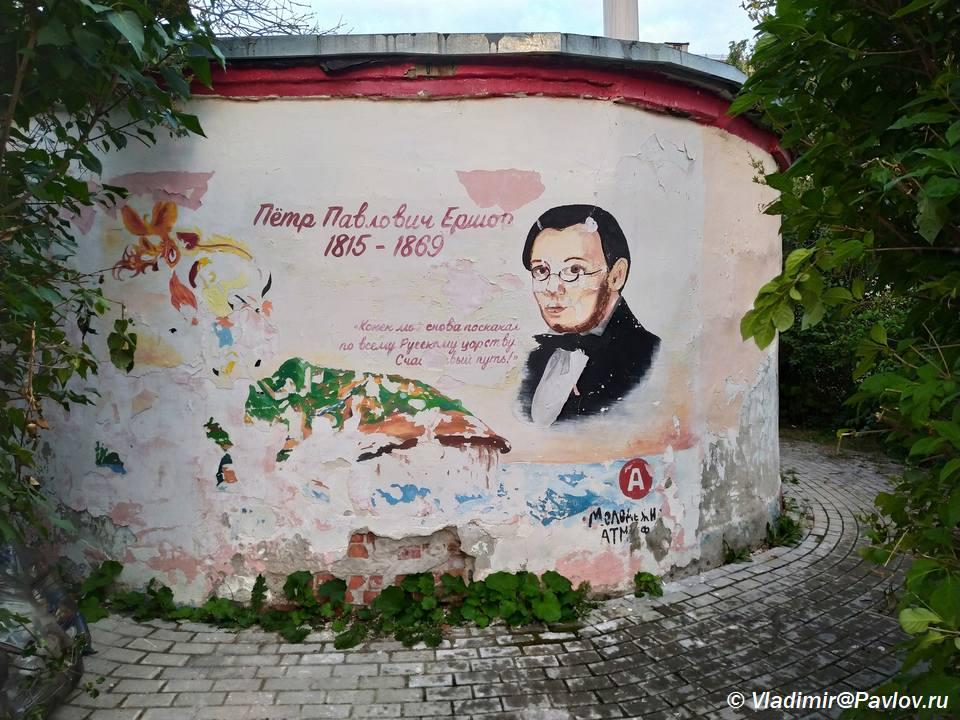 Petr Pavlovich Ershov graffiti v Tyumeni - Тюмень, достопримечательности и интересные места, музеи
