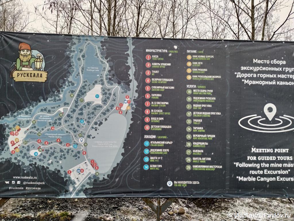 Plan gornogo parka Ruskeala. Kareliya - Достопримечательность Карелии парк Рускеала