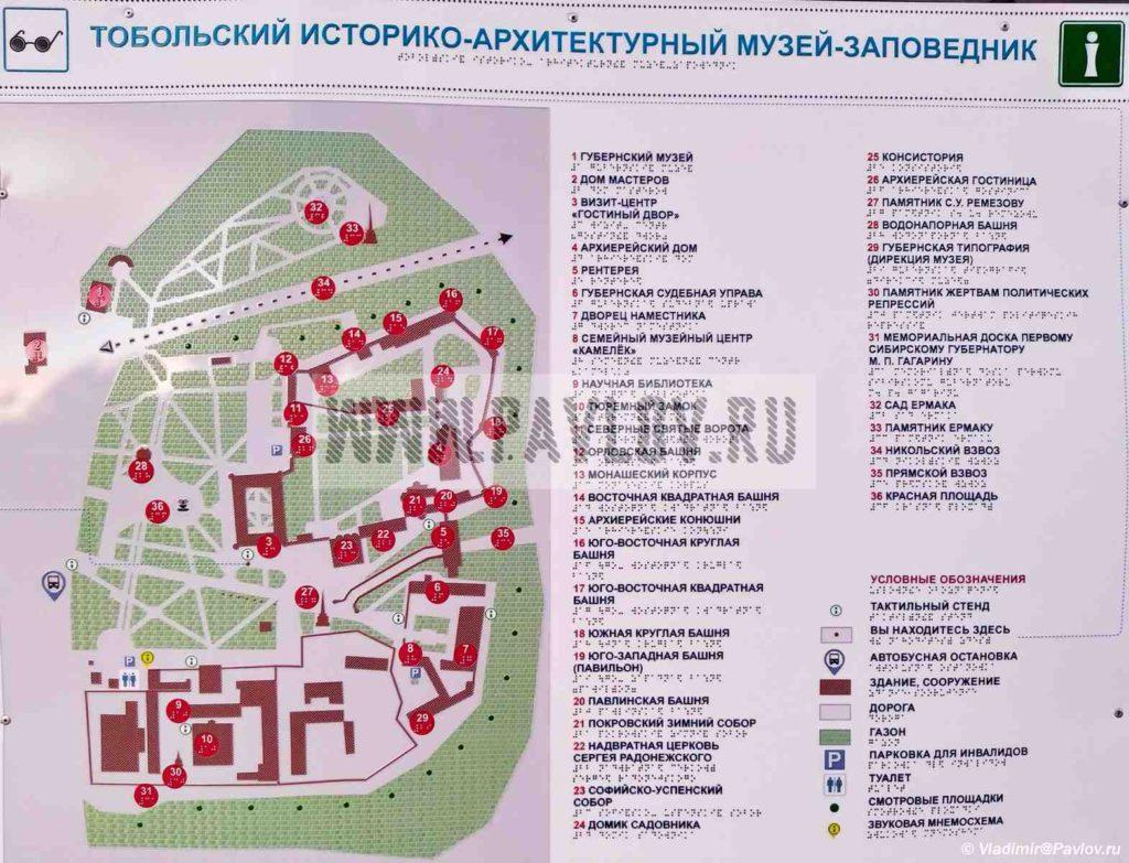 Plan tobolskogo Kremlya. Shema s dostoprimechatelnostyami 1024x783 - Тобольский кремль
