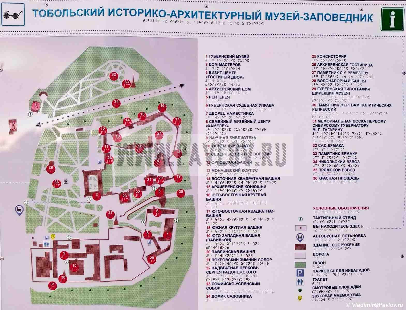 Plan tobolskogo Kremlya. Shema s dostoprimechatelnostyami - Тобольский кремль