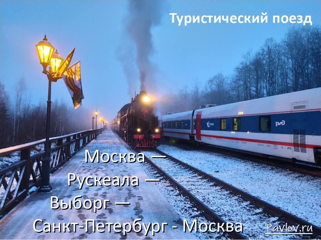 PoezdRuskeala 1 - Горный парк Рускеала, на Туристическом поезде РЖД из Москвы