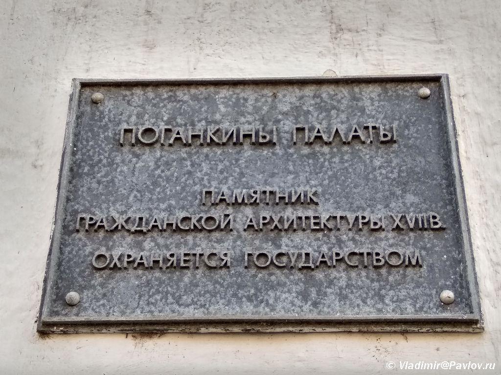 Pogankiny Palaty. Ohranyaetsya Gosudarstvom - Поганкины палаты. Псковский музей-заповедник.