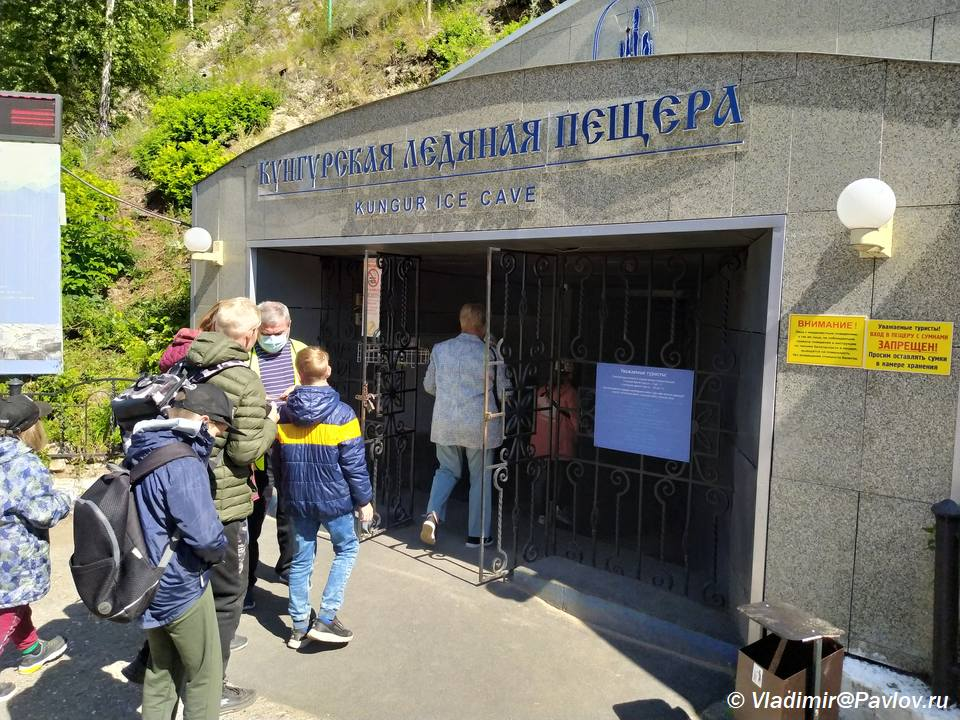 Portal vhoda v Kungurskuyu peshheru - Кунгурская ледяная пещера