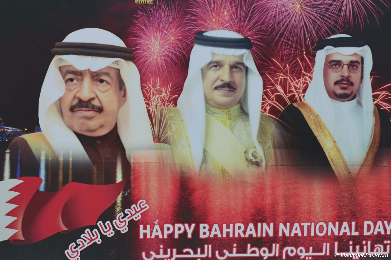 Pozdravleniya s Natsionalnym Dnem Bahrejna. Manama Bahrain - Национальный день Бахрейна. Bahrain National Day