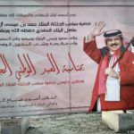 Prazdnichnye plakaty v Maname. Bahrejn. Manama Bahrain 150x150 - Национальный день Бахрейна. Bahrain National Day