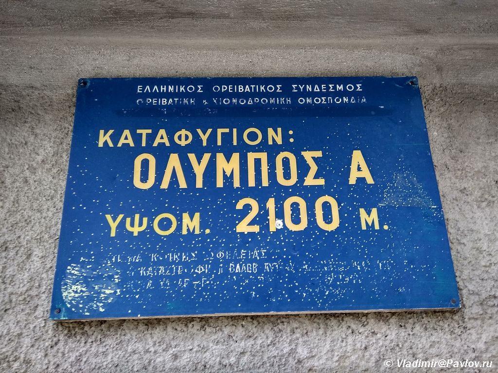 Priyut Refuge A Spilios Agapitos raspolozhen na vysote 2100 metrov 1024x768 - Горный приют Спилиос-Агапитос. Spilios Agapitos Refuge A.
