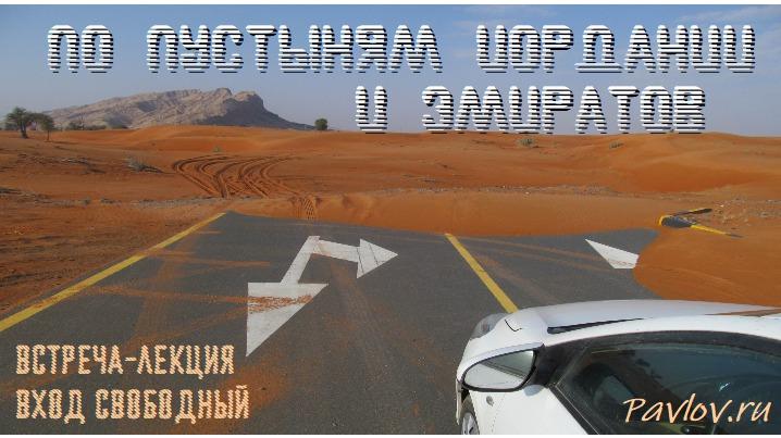 """Pustini 2s - """"Пустыни Иордании и Эмиратов"""". Встреча-лекция"""